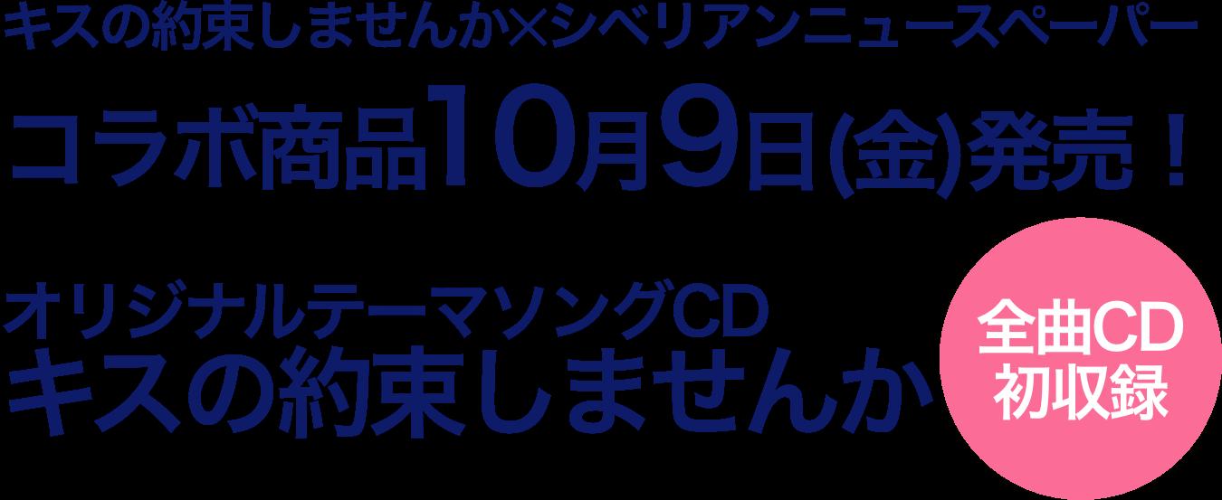 キスの約束しませんか✕シベリアンニュースペーパーコラボ商品10月9日(金)発売!オリジナルテーマソングCDキスの約束しませんか 全曲CD初収録